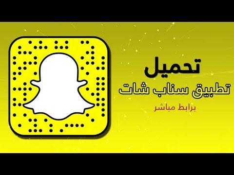 تحميل برنامج سناب شات عربي الجديد تنزيل Download Snapchat Apk
