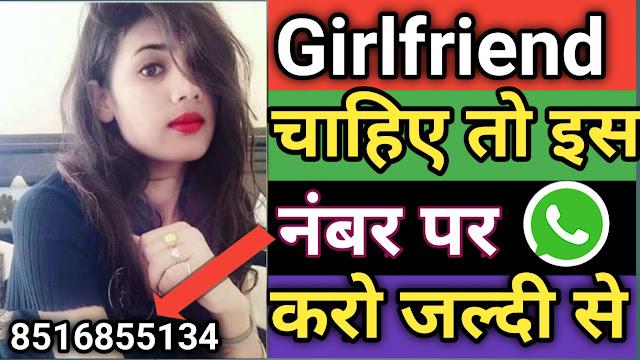 Online me Ladki ki Number kese le Hindi me