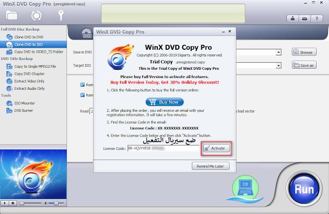 برنامج WinX DVD Copy Pro