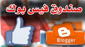 كيفية اضافة صندوق الفيس بوك الى المدونة او الموقع الالكتروني بطريقة احترافية
