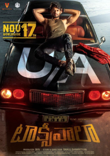 Taxiwala Songs Lyrics,Taxiwala Songs Lyrics in english,Taxiwala movie Songs Lyrics in telugu