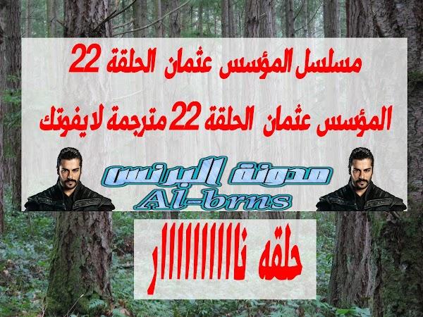 مسلسل المؤسس عثمان الحلقة 22 المؤسس عثمان الحلقة 22 مترجمة لايفوتك