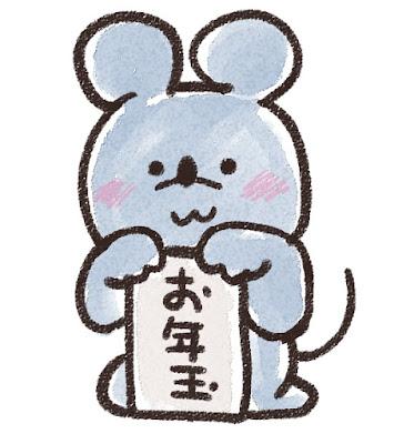お年玉を持ったネズミのイラスト(子年)