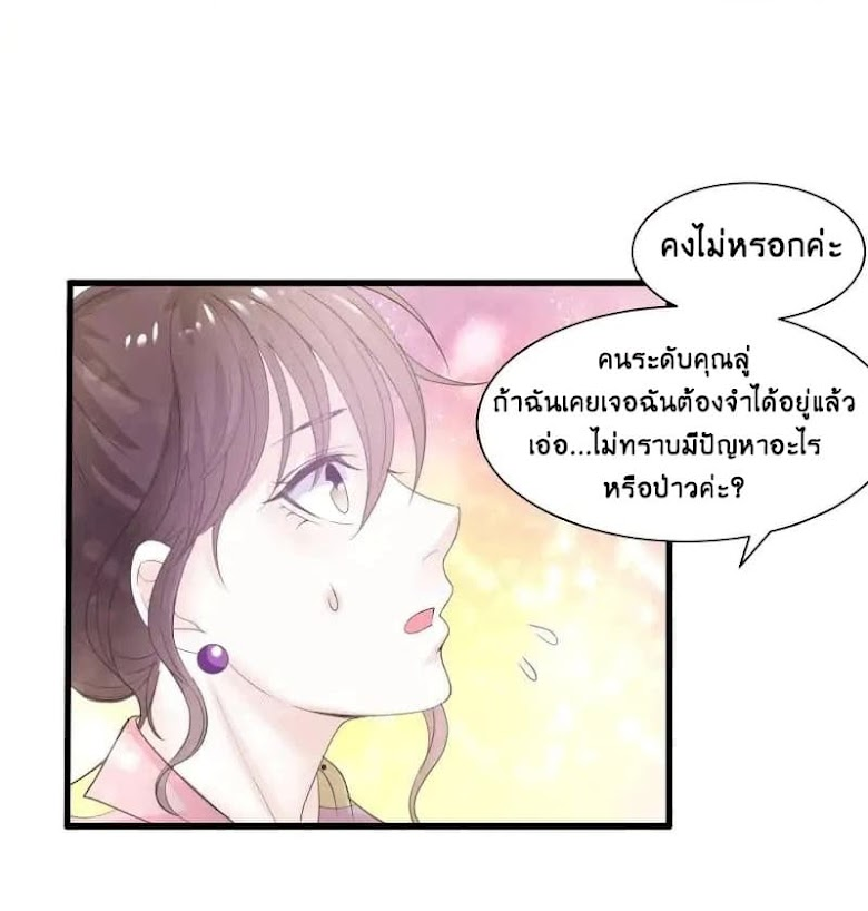 Full Marks, Hidden Marriage - หน้า 11