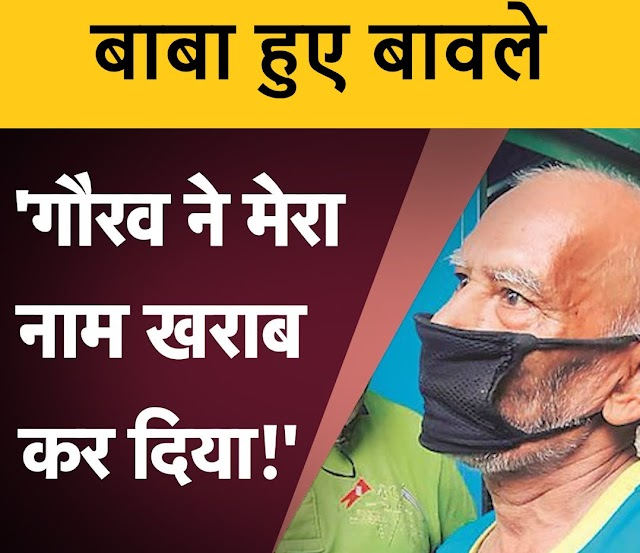 ये वहीं कांता प्रसाद है #Babakadhaba