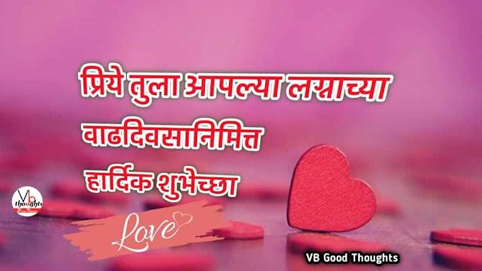 बायकोला लग्नाच्या वाढदिवसाच्या शुभेच्छा - Marriage Anniversary Wishes in Marathi to Wife