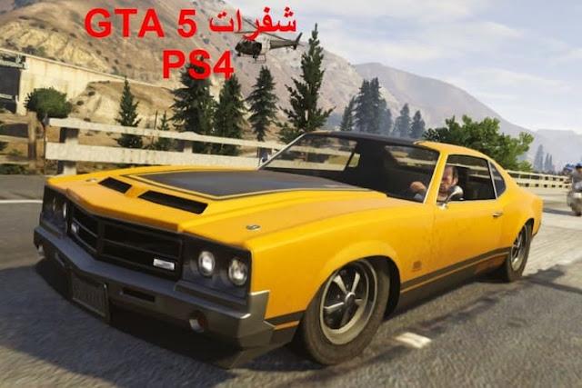GTA 5 جميع الشفرات والرموز والأكواد علي PS4 (بلايستيشن 4)