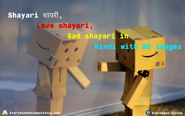 Shayari-Love Shayari Sad Shayari in Hindi with HD Images