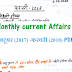 Current Affairs Monthly PDF 2017-2018 [October 17 to February 2018] in Hindi