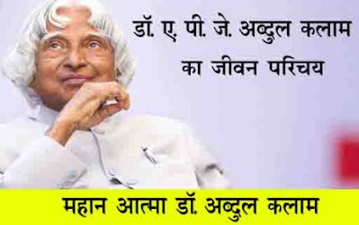 A.P.J. Abdul Kalam in Hindi