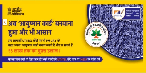 AyaAyushman Bharat Golden Card Online Apply Kaise Karehman Bharat Golden Card Online Apply Kaise Kare