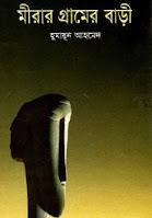 Mirar Gramer Bari pdf book bangla download  মীরার গ্রামের বাড়ি pdf বই ডাউনলোড