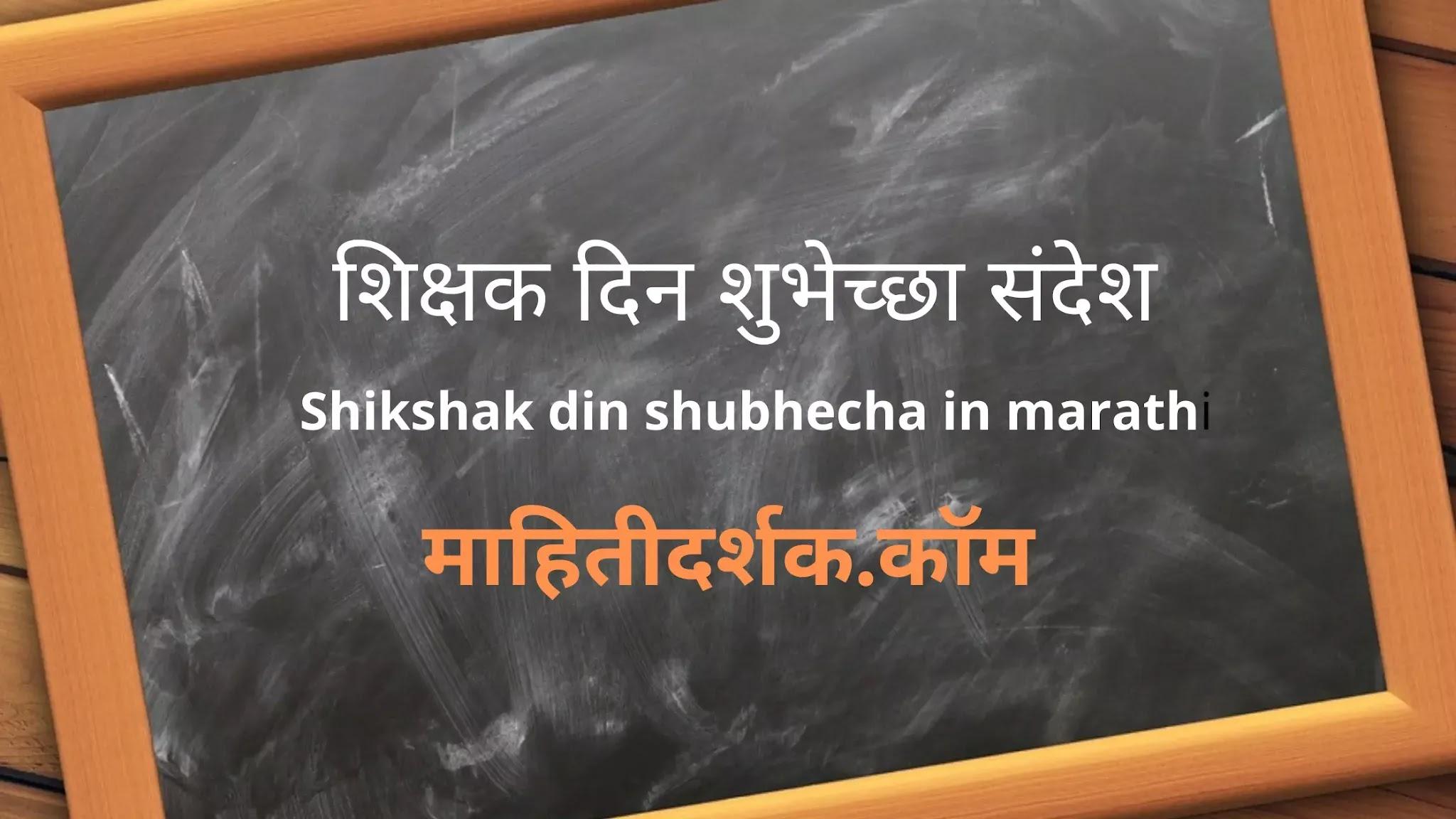 Shikshak din shubhecha in marathi