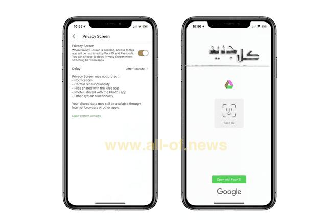 يضيف جوجل دريف حماية Face ID و Touch ID على iPhone و iPad
