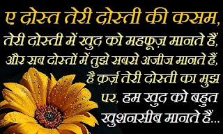 Sad Friendship day Quotes In Hindi