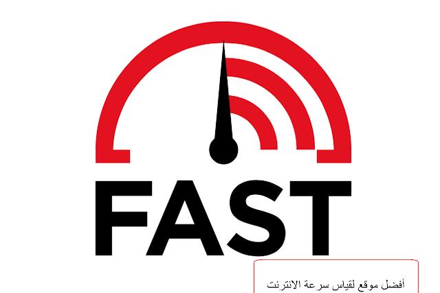 أفضل موقع لقياس سرعة الانترنت
