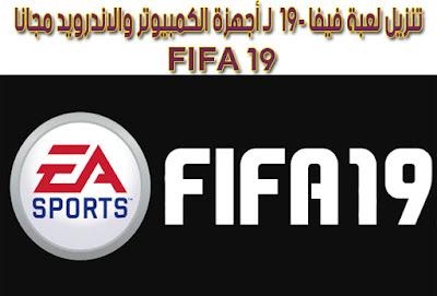 تنزيل-لعبة-فيفا-19-FIFA-19-لـ-أجهزة-الكمبيوتر-والاندرويد-مجانا