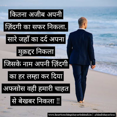 Heart Touching Sad Shayari in Hindi 2 lines with images