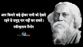 रवीन्द्रनाथ टैगोर जी के अनमोल वचन - Rabindranath Tagore Quotes in Hindi