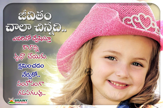 daily motivational quotes in telugu, happy always quotes in telugu, success messages in telugu