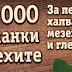 Спечелете 50 000 броя Добруджанска луканка Орехите