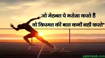 student hard work upsc motivational quotes in hindi