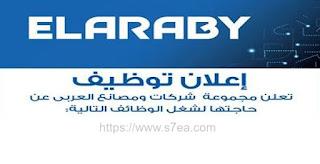 اعلان  وظائف العربى لعام 2019