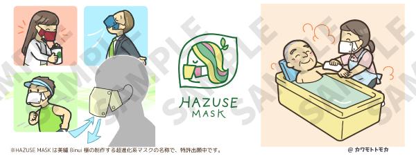HAZUSE MASKカットイラスト・ロゴ