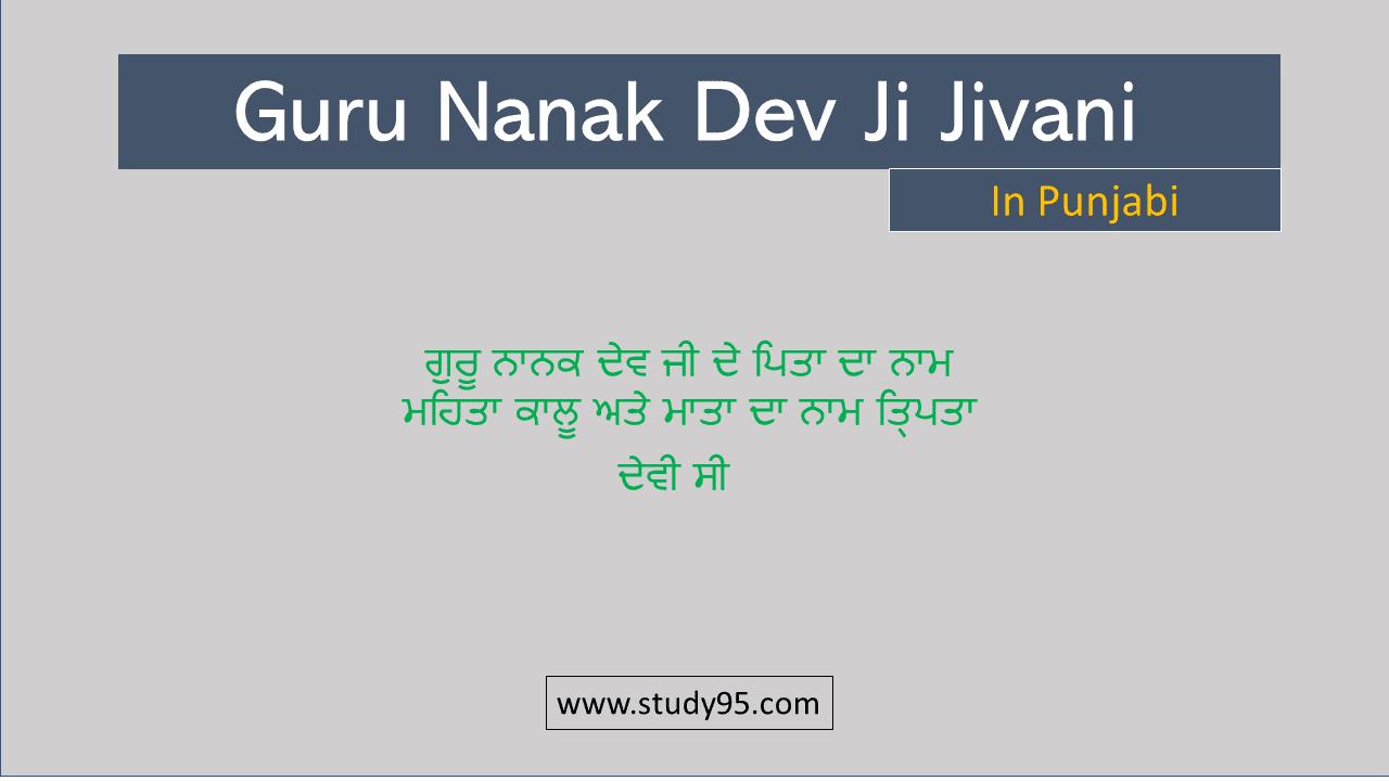 Guru Nanak Dev ji di Jivani