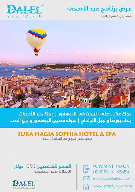 أرخص أسعار برنامج سياحي للعيد