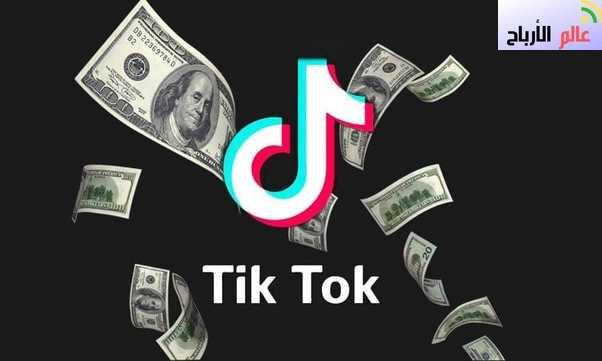 الربح من تيك توك