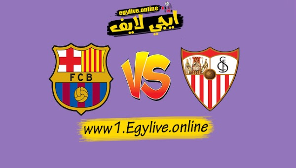 نتيجة مباراة برشلونة واشبيلية اليوم بتاريخ 04-10-2020 في الدوري الاسباني