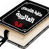 تطبيق مكتبة القصص العالمية برو(بدون اعلانات)