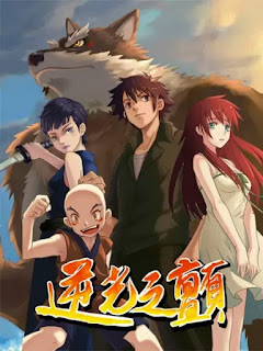 Niguang zhi chan anime chino