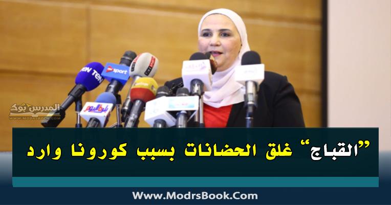 وزيرة التضامن: غلق الحضانات بسبب كورونا وارد مرة أخري