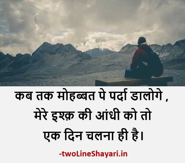 Dukh Shayari Photo, Dukh Shayari Dp, Dukh Shayari Wala, Dukh Shayari Image