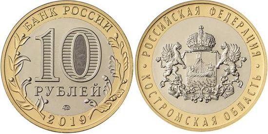 Russia bimetallic 10 roubles 2019 Kostroma Oblast