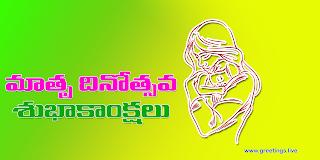 """Images of mothers day wishes in Telugu """"Matru Dinotsava Subhakankshalu"""""""