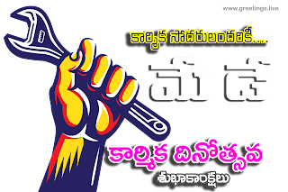 Telugu May Day Wishes Transparent PNG Image for Stickers.