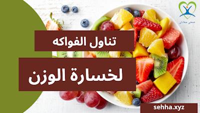 weight loss الفواكه الذي يجب تناولها لخسارة الوزن