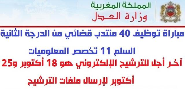 مباراة توظيف 40 منتدب قضائي من الدرجة الثانية تخصص المعلوميات. آخر أجل هو 18 أكتوبر و25 أكتوبر لإرسال الملفات