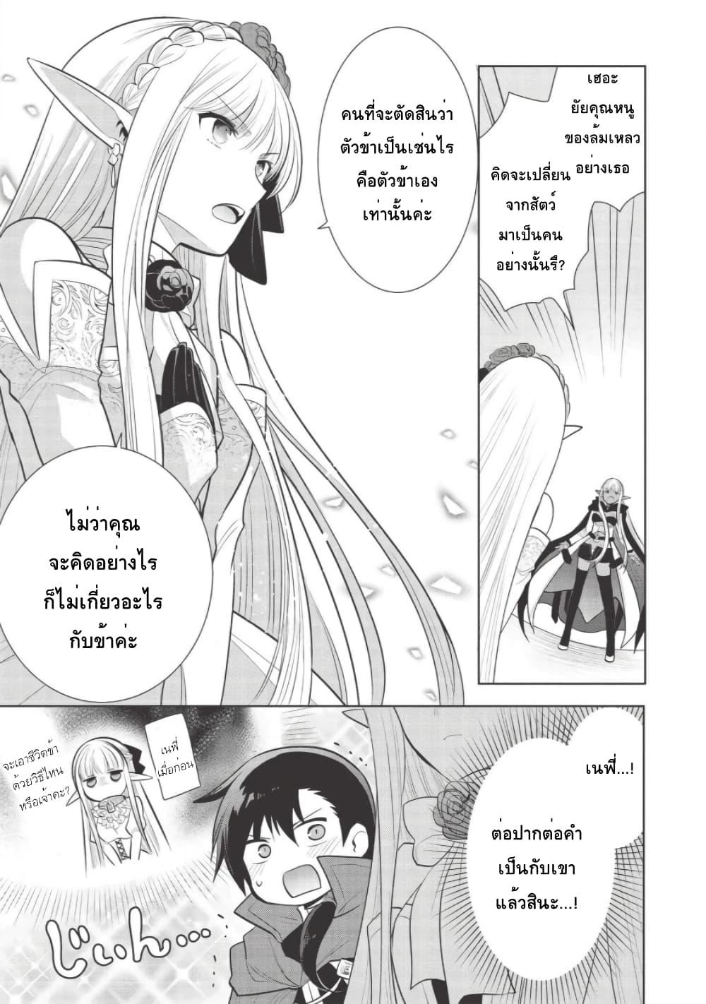 อ่านการ์ตูน Maou no Ore ga Dorei Elf wo Yome ni Shitanda ga Dou Medereba Ii ตอนที่ 30 หน้าที่ 5