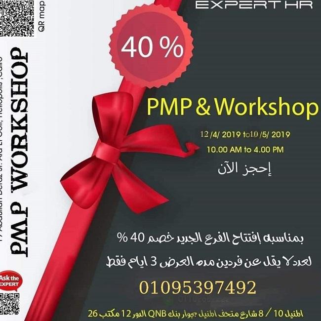 دورة إدارة المشروعات (PMP & Workshop) وخصم 40 %