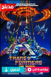 مشاهدة وتحميل فيلم ترانسفورمرز The Transformers: The Movie 1986 مدبلج عربي