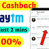 Cashback ! 7 ruppes instant add money in Paytm just in 2 minutes - InfoAdda