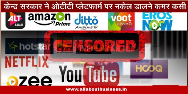 MIB-to-Regulate-Digital-Content-OTT-Platform-नेटफ्लिक्स-अमेज़न-प्राइम-विडियो-न्यूज़-पोर्टल-पर-नकेल-कसेगी-सरकार