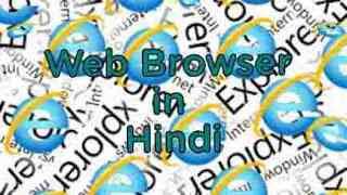 वेब ब्राउज़र क्या है ? What is Web Browser in Hindi