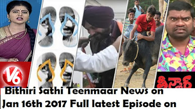 Bithiri Sathi Teenmaar News on Jan 16th 2017 Full latest Episode on Jallikattu, Amazon