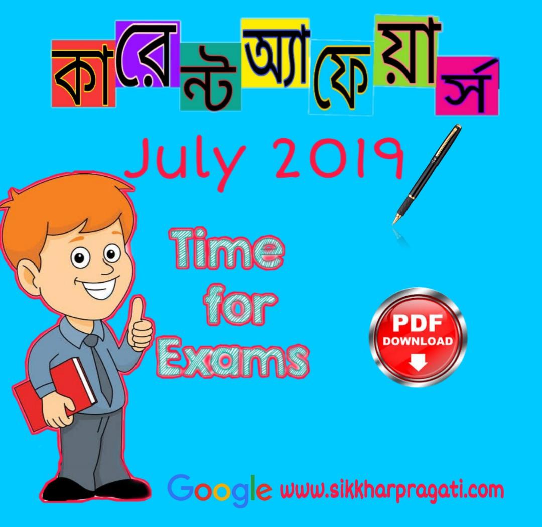 Current affairs Bengali pdf July 2019