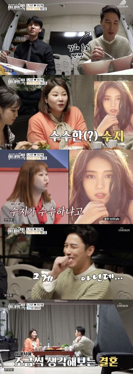Trot singer Jang Minho confessed that his ideal type is Bae Suzy.